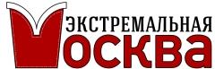 Экстремальная Москва logo